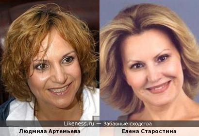 Людмила Артемьева и Елена Старостина