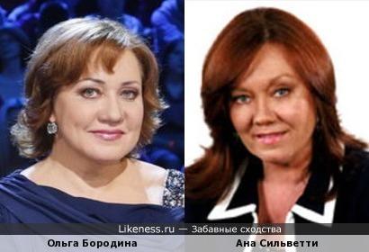 Ольга Бородина и Ана Сильветти
