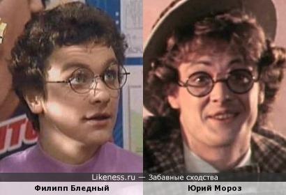 Филипп Бледный и Юрий Мороз