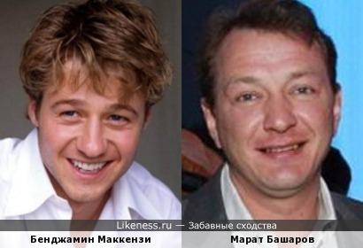Бенджамин Маккензи и Марат Башаров