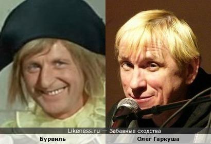 Бурвиль и Олег Гаркуша