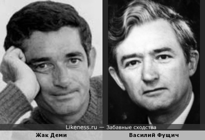 Жак Деми и Василий Фущич