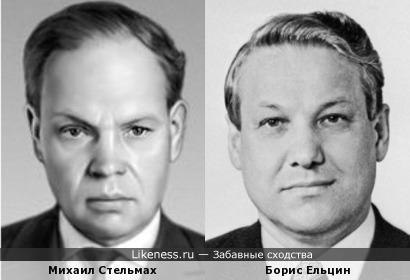Михаил Стельмах и Борис Ельцин