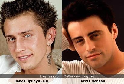 Павел Прилучный и Мэтт Леблан