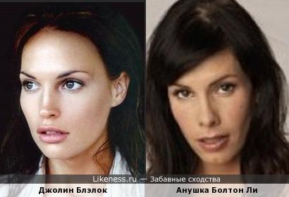 Джолин Блэлок и Анушка Болтон Ли