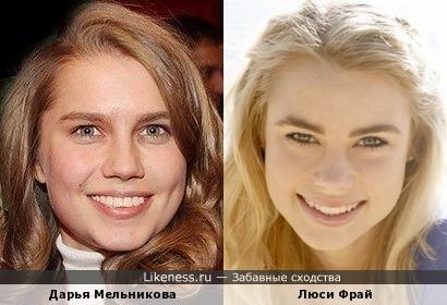 Дарья Мельникова и Люси Фрай