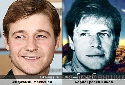Бенджамин Маккензи и Борис Гребенщиков