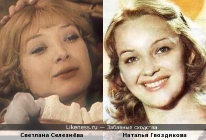 Светлана Селезнёва и Наталья Гвоздикова