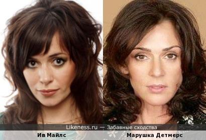 Ив Майлс и Марушка Детмерс