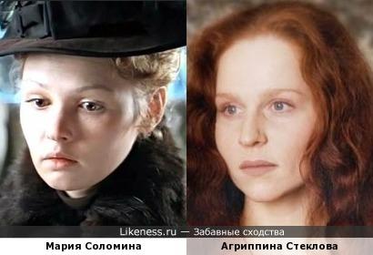 Мария Соломина и Агриппина Стеклова