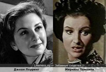 Джоан Лорринг и Мирелла Пампили