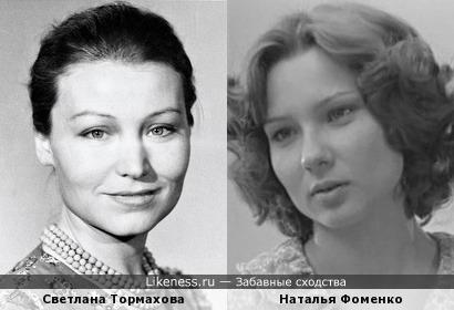 Актрисы Светлана Тормахова и Наталья Фоменко