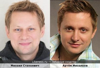 Михаил Станкевич и Артём Михалков