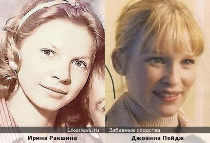 Ирина Ракшина и Джоанна Пейдж