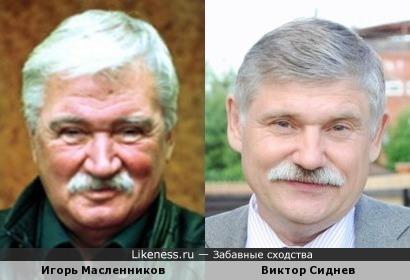 Игорь Масленников и Виктор Сиднев