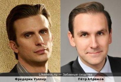 Фредерик Уэллер и Пётр Абрамов