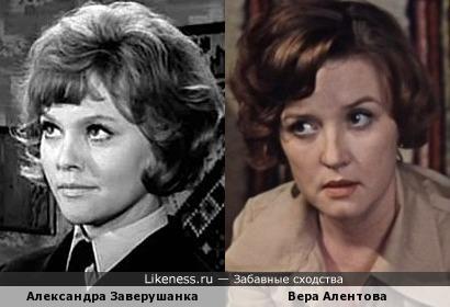 Александра Заверушанка и Вера Алентова