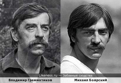 Владимир Грамматиков и Михаил Боярский