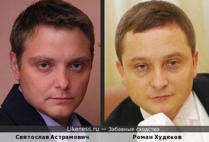 Святослав Астрамович и Роман Худяков