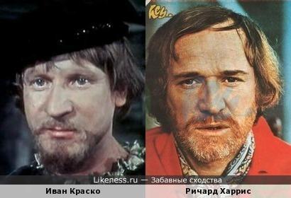 Иван Краско и Ричард Харрис