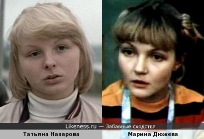 Татьяна Назарова и Марина Дюжева