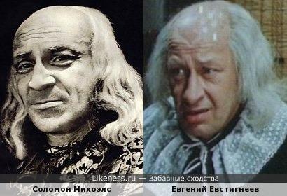 Соломон Михоэлс и Евгений Евстигнеев