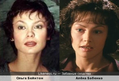 Ольга Бейнтон и Алёна Бабенко
