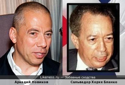 Аркадий Новиков и Сальвадор Хорхе Бланко