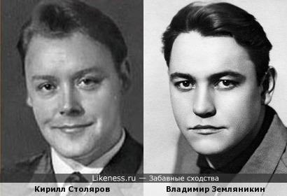 Кирилл Столяров и Владимир Земляникин