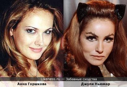 Анна Горшкова и Джули Ньюмар