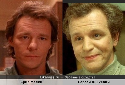 Крис Малки и Сергей Юшкевич