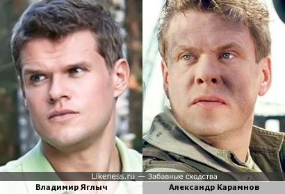 Владимир Яглыч и Александр Карамнов