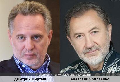 Дмитрий Фирташ и Анатолий Ярмоленко