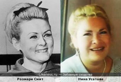 Розмари Смит и Нина Усатова