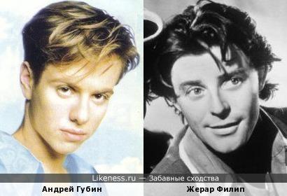 Андрей Губин и Жерар Филип
