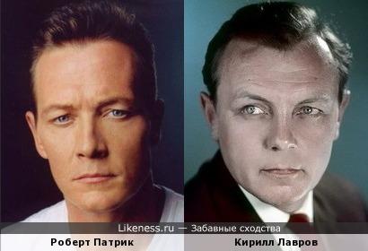 Роберт Патрик и Кирилл Лавров