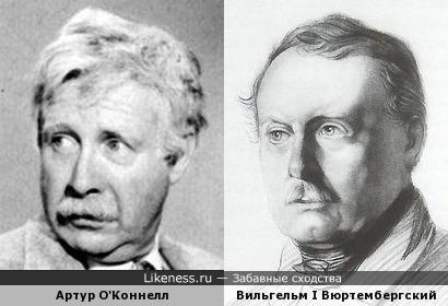 Артур О'Коннелл и Вильгельм I Вюртембергский