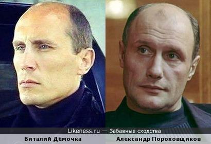 Виталий Дёмочка и Александр Пороховщиков