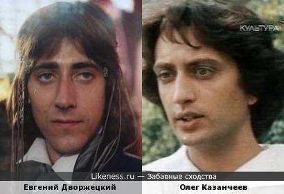 Евгений Дворжецкий и Олег Казанчеев