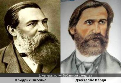Фридрих Энгельс и Джузеппе Верди