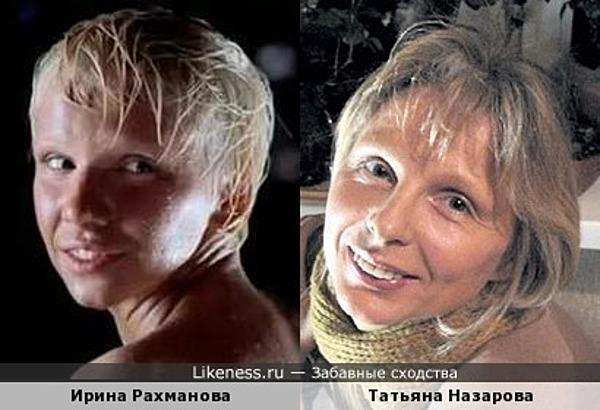 Ирина Рахманова и Татьяна Назарова