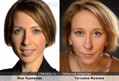 Яна Чурикова и Татьяна Мухина