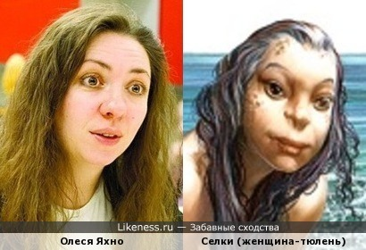 Олеся Яхно похожа на Селки (женщину-тюленя)