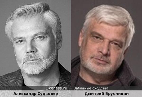 Актёры Александр Суцковер и Дмитрий Брусникин