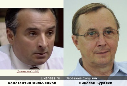 Константин Фильченков и Николай Бурляев