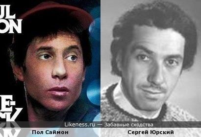 Пол Саймон и Сергей Юрский