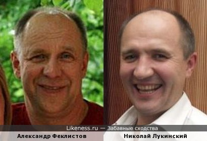 Александр Феклистов и Николай Лукинский
