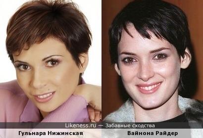 Гульнара Нижинская и Вайнона Райдер