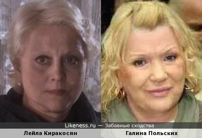 Лейла Киракосян и Галина Польских