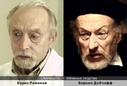 Борис Романов и Вернон Добчефф